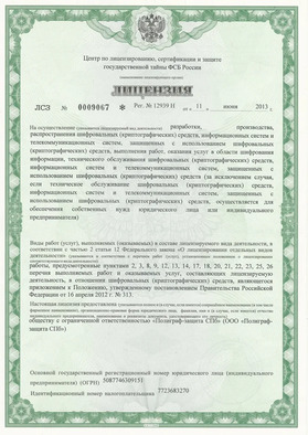 License of FSB of Russia No. 12939 N dated June 11, 2013