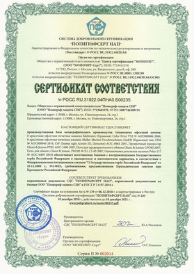 Certificate of conformity no. ROSS RU.31922.04ПНА0.Б00235