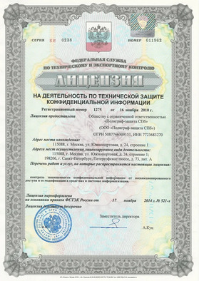 License of the Federal service for technical and export control No. 1275 dated November 16, 2010.