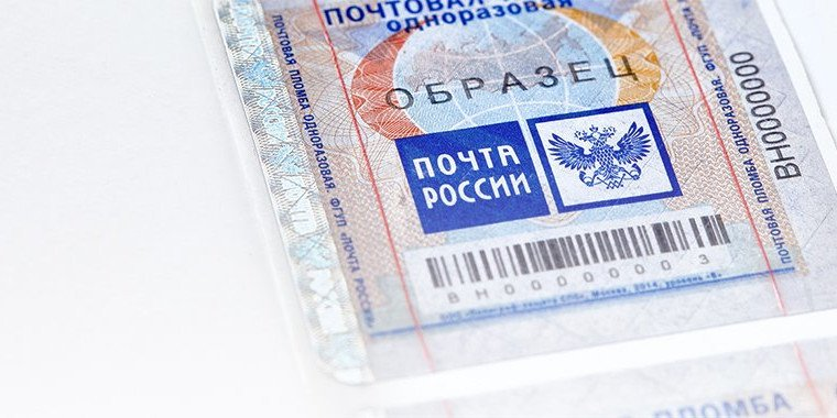 Disposable security seal sticker for Russian Post