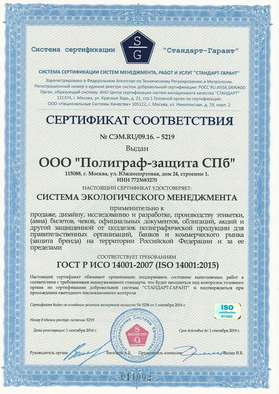 Certificate of conformity No. СЭМ.RU/09.16.-5219 in accordance with GOST R ISO 14001-2007 (ISO 14001:2015)