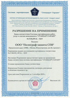 "Authorization to use the mark of conformity of certification system for management works, services and systems ""STANDARD GUARANT"" NO. P.RU/09.16.-5219"