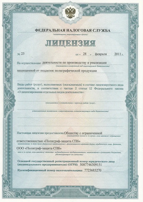 Federal Tax Service license No. 23 dated February 28, 2011